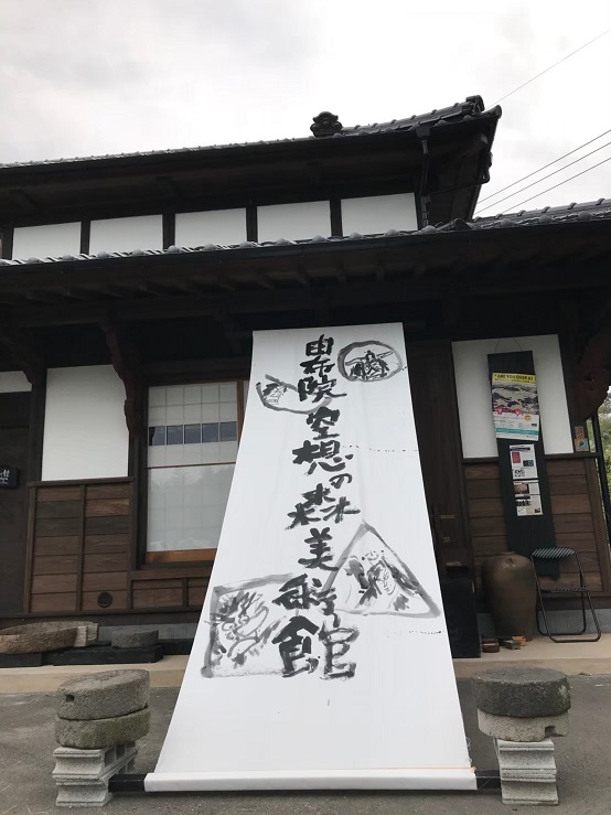 【十職】藍染・絣工房と竹細工工房を訪ねます